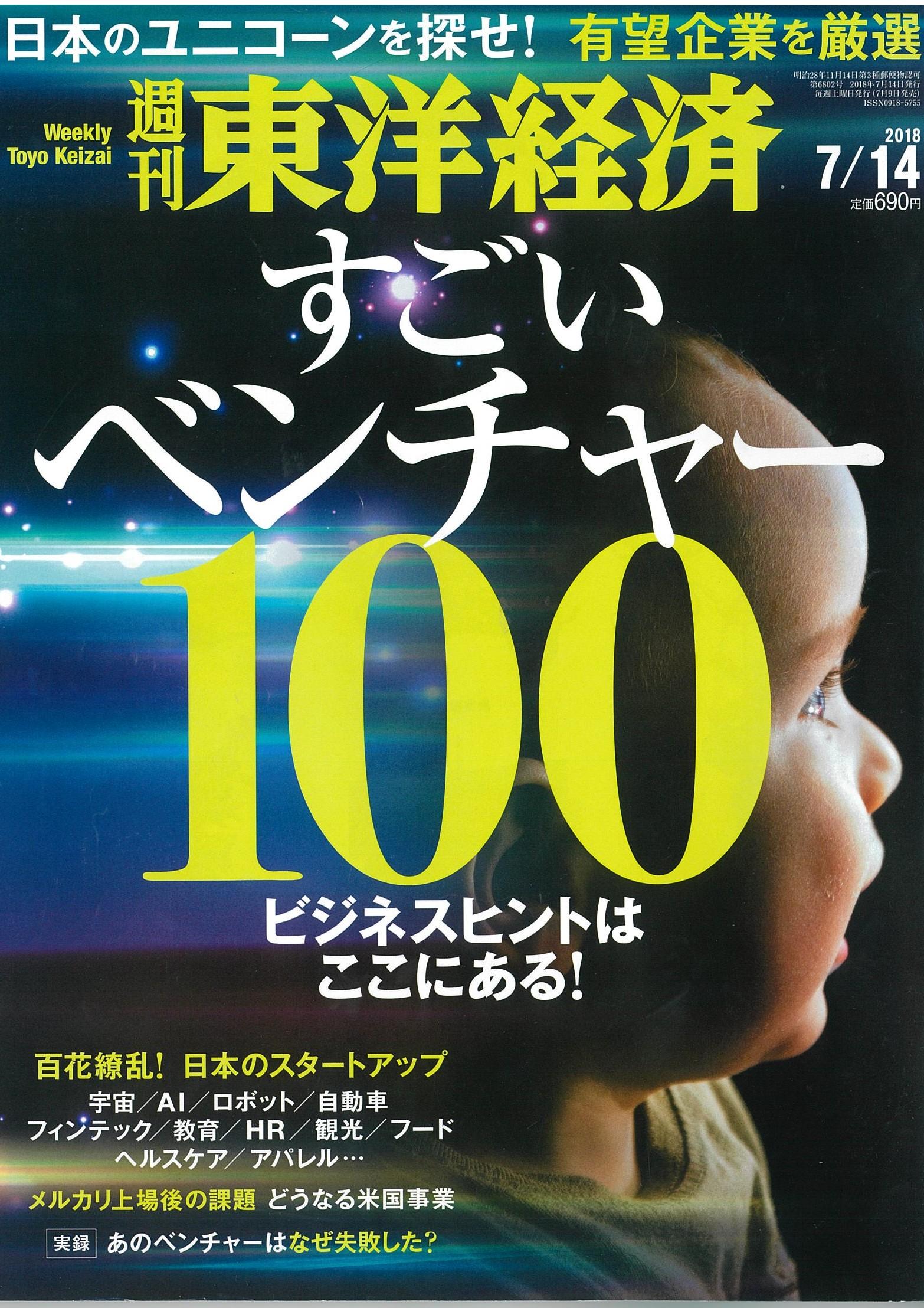 週刊東洋経済20180714