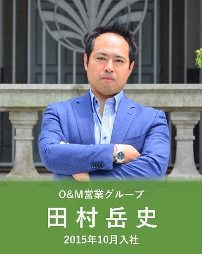 田村岳史S