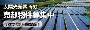 太陽光発電所の売却物件募集中