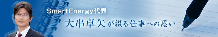 スマートエナジー社長大串卓矢の社長ブログ